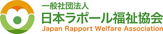 一般社団法人日本ラポール福祉協会